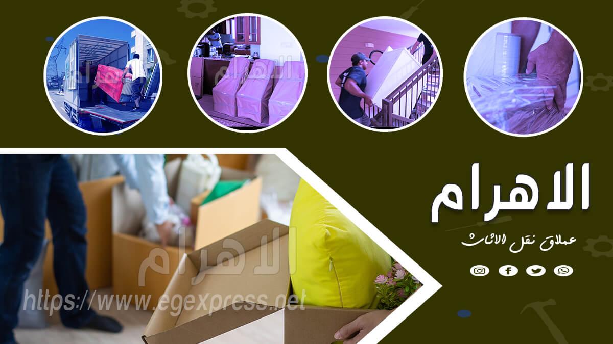 صورة شركة نقل اثاث بفيصل