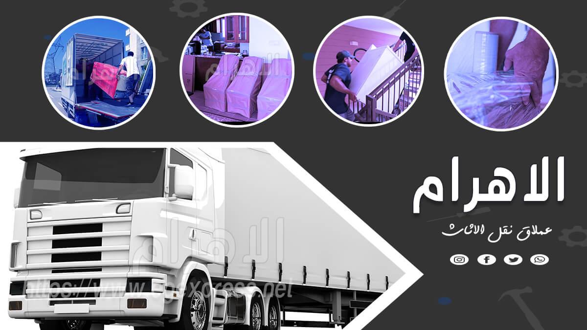 صورة شركة نقل اثاث بحدائق الأهرام