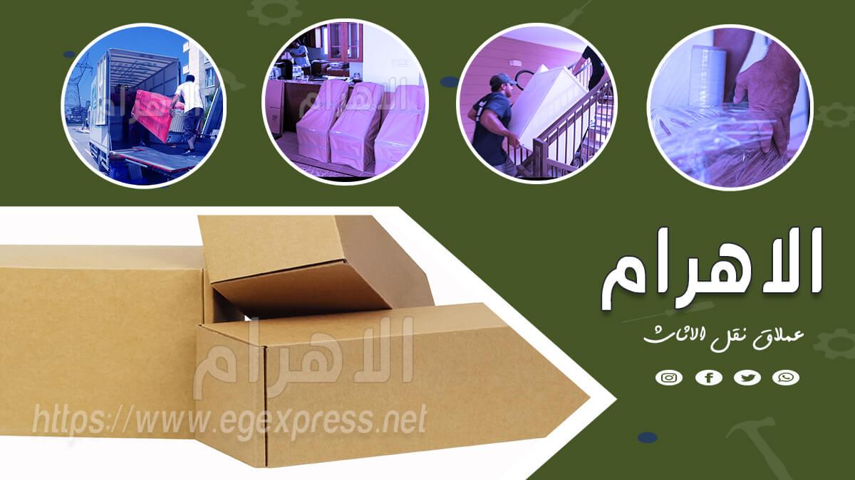 صورة افضل شركة نقل اثاث بالاسكندرية 01154574054